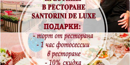 Крестины в ресторане «Santorini De Luxe»
