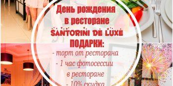 """День рождения в ресторане """"Santorini De Luxe"""""""
