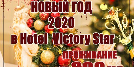 Новый год 2020 в отеле «Victory Star»