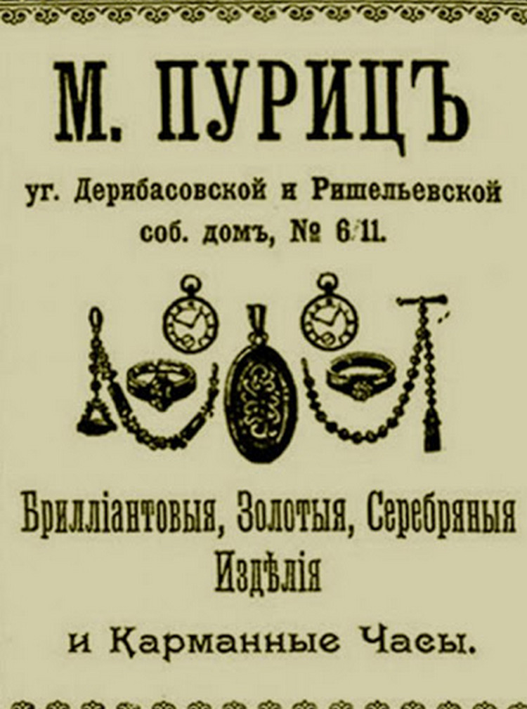 Евреи и Одесса
