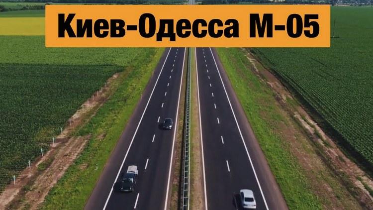 Дорога Киев-Одесса