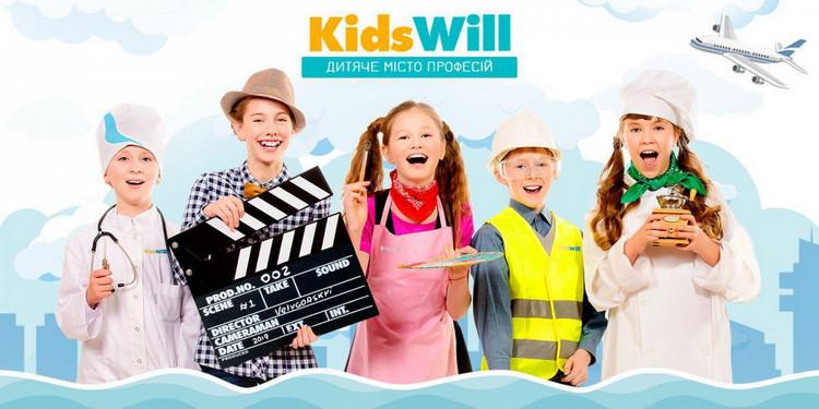 Детский город профессий «KidsWill»