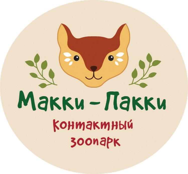 Контактный зоопарк Макки-Пакки