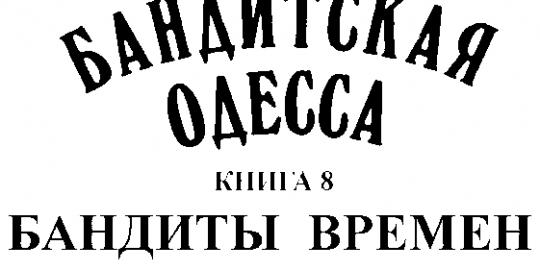 Бандитська Одеса
